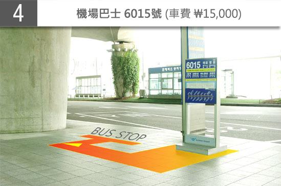 ICNtoMND_Bus_CN_JPG_4