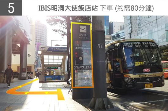 ICNtoMND_Bus_CN_JPG_5