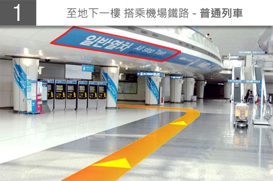 ICNtoMND_Subway_CN_JPG_1
