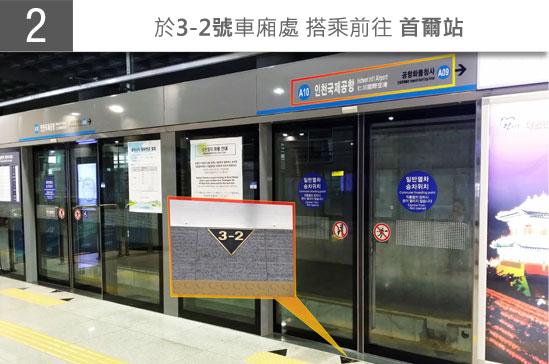 ICNtoMND_Subway_CN_JPG_2