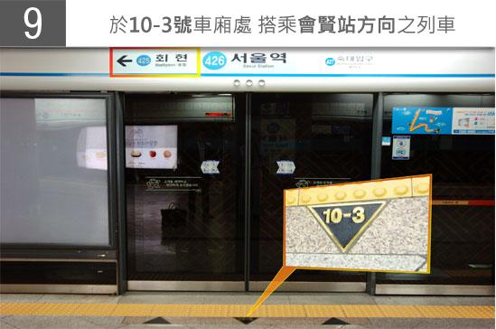 ICNtoMND_Subway_CN_JPG_9