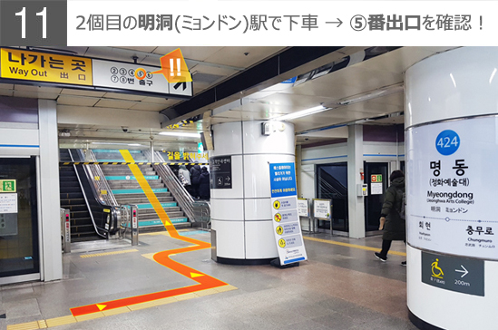 GMPtoMND_Subway_JP_JPG_11