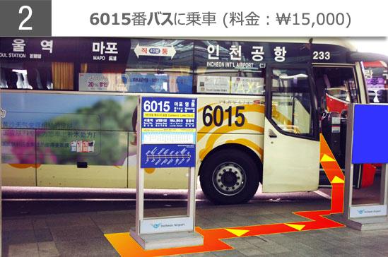ICNtoMND_Bus_JP_JPG_2