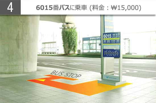 ICNtoMND_Bus_JP_JPG_4