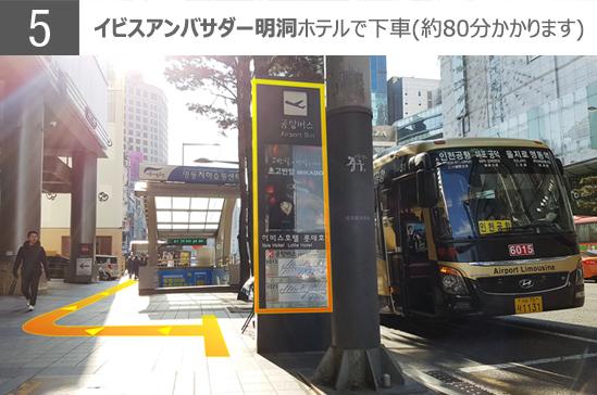 ICNtoMND_Bus_JP_JPG_5