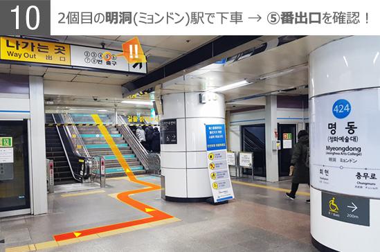 ICNtoMND_Subway_10_JP_JPG
