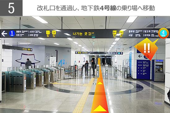 icntomnd_subway_5_jp_jpg
