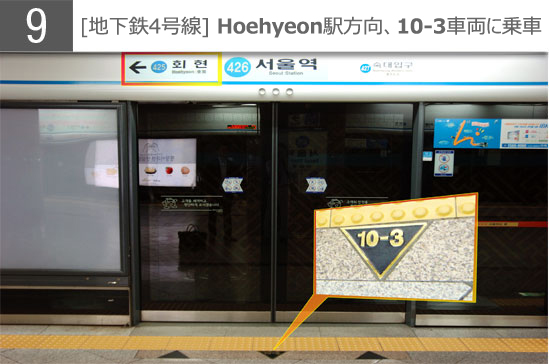 icntomnd_subway_9_jp_jpg