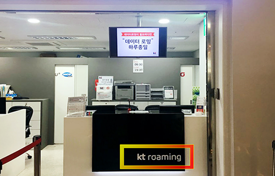 Busan Port International Terminal KT Roaming Center Location